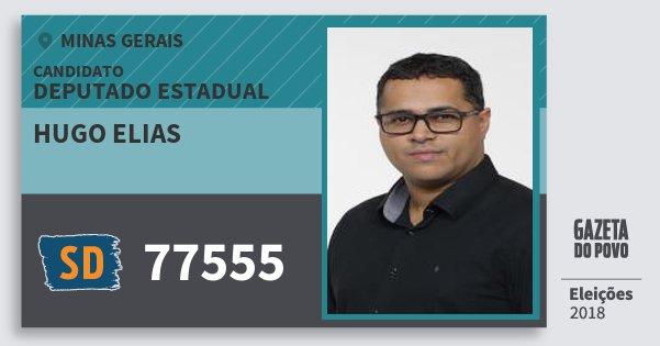 Santinho Hugo Elias 77555 (SOLIDARIEDADE) Deputado Estadual | Minas Gerais | Eleições 2018